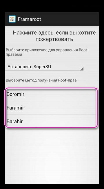 Выбор метода рутирования в Framaroot для Андроид