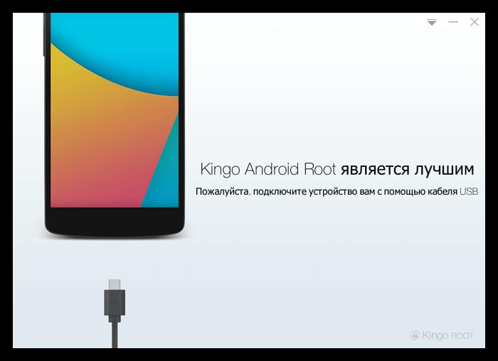 Программа Kingo Root для ПК