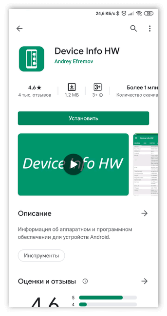 I-download ang Impormasyon ng Device HW sa Google Play.