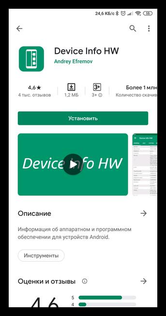 Scarica Info dispositivo HW su Google Play