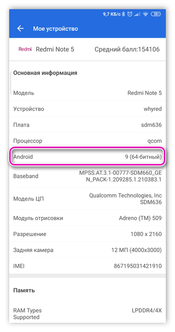 Android-Version in Antutu-Benchmark