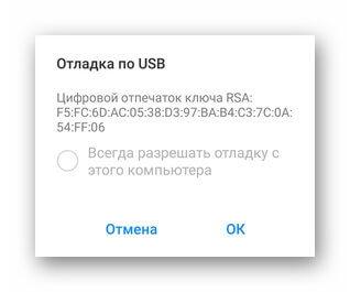 USB түзету хабарламасы