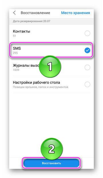 Vælg SMS.