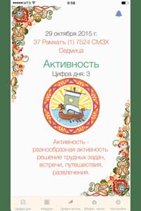 Нумерология славян