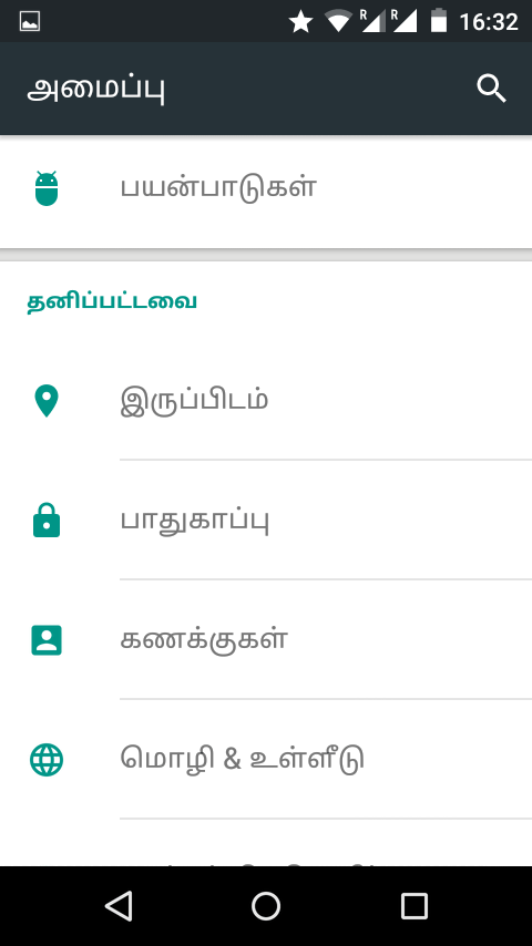 Phone settings screen in Tamil
