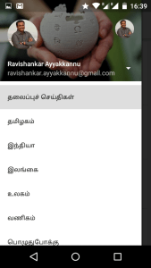 Google News app in Tamil