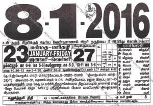 Dina Calendar Tamil