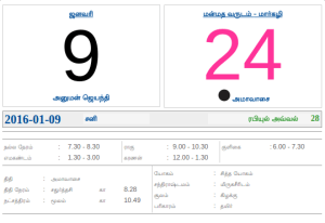 Dinamalar tamil daily calendar