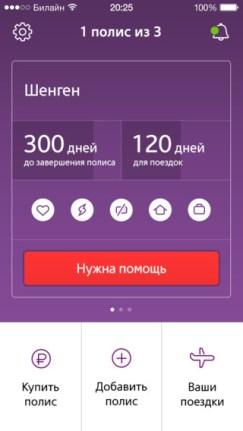 SafeTrip - приложение к приключению