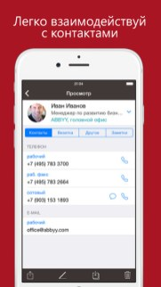 ABBYY Business Card Reader для iOS