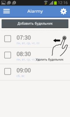 Alarmy (Sleep If You Can)