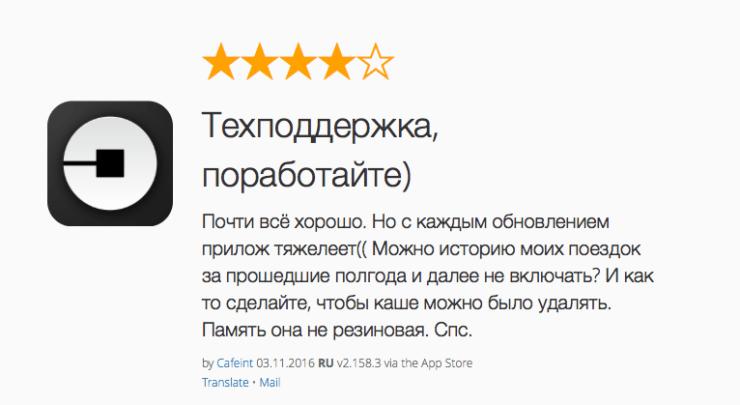 Пользователь так и не обновился на новую версию приложения и пишет отзыв со старой версии приложения