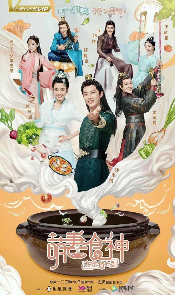 cinderella chef 2018 serie tv cinese