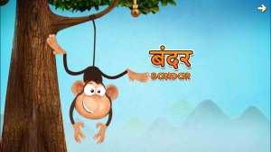Screenshot Appy Animals Hindi Monkey