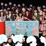 『一週間フレンズ。』川口春奈&山﨑賢人 お互いに感謝の授与式