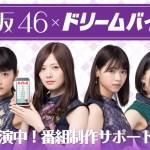 乃木坂46出演のテレビ番組制作をサポートするアルバイト緊急募集!