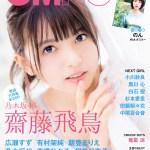 8月10日に19歳になる齋藤飛鳥(乃木坂46)が表紙! 「CM NOW Vol.188」
