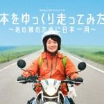 濱田岳がバイクで日本一周!人気実録漫画が Amazon オリジナル作品として初実写化!