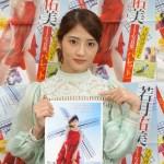 乃木坂46 若月佑美が1st写真集『パレット』発売記念特番を配信!
