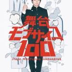 舞台『モブサイコ100』キャラクタービジュアル第3弾解禁!!