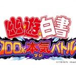 「幽☆遊☆白書 100%本気(マジ)バトル」公式サイトをオープン!