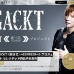 GACKT《創世記~GENESIS~》プロジェクト始動!GACKT氏からメッセージ