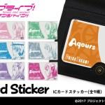 『ラブライブ!サンシャイン!!』のICカードステッカー(全9種)の受注、iPhoneケースの再販を開始!!