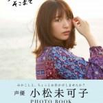 人気声優・小松未可子フォトブック『小松未可子フォトブック ちょっとそこまで』発売中!お渡し会3月11日決定