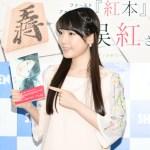 才色兼備・女流棋士の竹俣紅が初フォトエッセイ発売記念イベント開催。おばあちゃんになった時に孫に見せたい本に