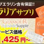 【PR】バストアップサプリ「グラマーエピソードサプリ」