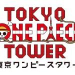 〝麦わらの一味〟の夏休み!? セブン-イレブンにて「東京ワンピースタワー」グッズ付き前売券販売スタート!