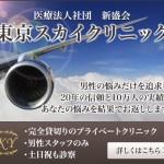 【PR】包茎・亀頭増大・長茎なら、東京スカイクリニック