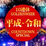 ゴールデンウィーク2019のイベント・音楽フェス&フードイベント 関東、東京の大特集!10連休は「渋谷 平成 → 令和カウントダウンイベント」に参加!GW2019の天気予報から無料お出かけスポットも!