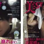 King&Prince平野紫耀が表紙の『美ST8月号』、ネットで発売前に予約分完売!書店では6月17日に発売