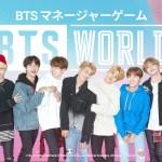 BTSマネージャーゲーム『BTS WORLD』が世界33カ国で1位に
