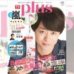 櫻井翔が表紙、ジャニーズ特集の「TVガイドPLUS VOL.35」本日発売