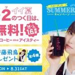 乃木坂46齋藤飛鳥が暑い夏に頑張る人達を応援!制服姿と私服姿の限定動画を8週連続で公開