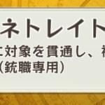 【メルスト攻略】ペネトレイトルーンの活用法を徹底解説!