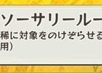 【メルスト攻略】ソーサリールーンの使い道を徹底解説!