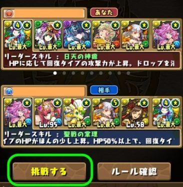 pazudorakyouryoku02 (3)