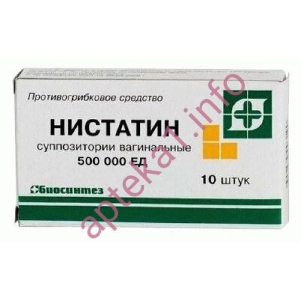Нистатин свечи 500000 №10 купить в аптеке в Киеве по ...