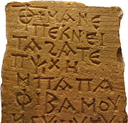 Image result for pictures of phoenician alphabet