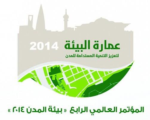 مؤتمر عمارة البيئة