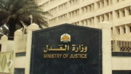 وزارة العدل بالسعودية