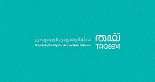 """الهيئة السعودية للمقيمين المعتمدين"""" تقييم """""""