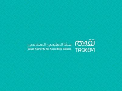 الهيئة السعودية للمقيمين المعتمدين