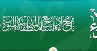 شعار برنامج أداء