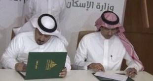 الاسكان توقع 10 اتفاقيات مع شركات تطوير عقاري
