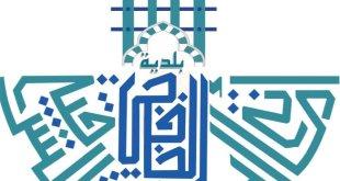 شعار بلدیة الخفجي بالمنطقة الشرقیة