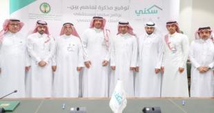 وزير الإسكان يوقع اتفاقية مع مستشفى الملك فيصل التخصصي